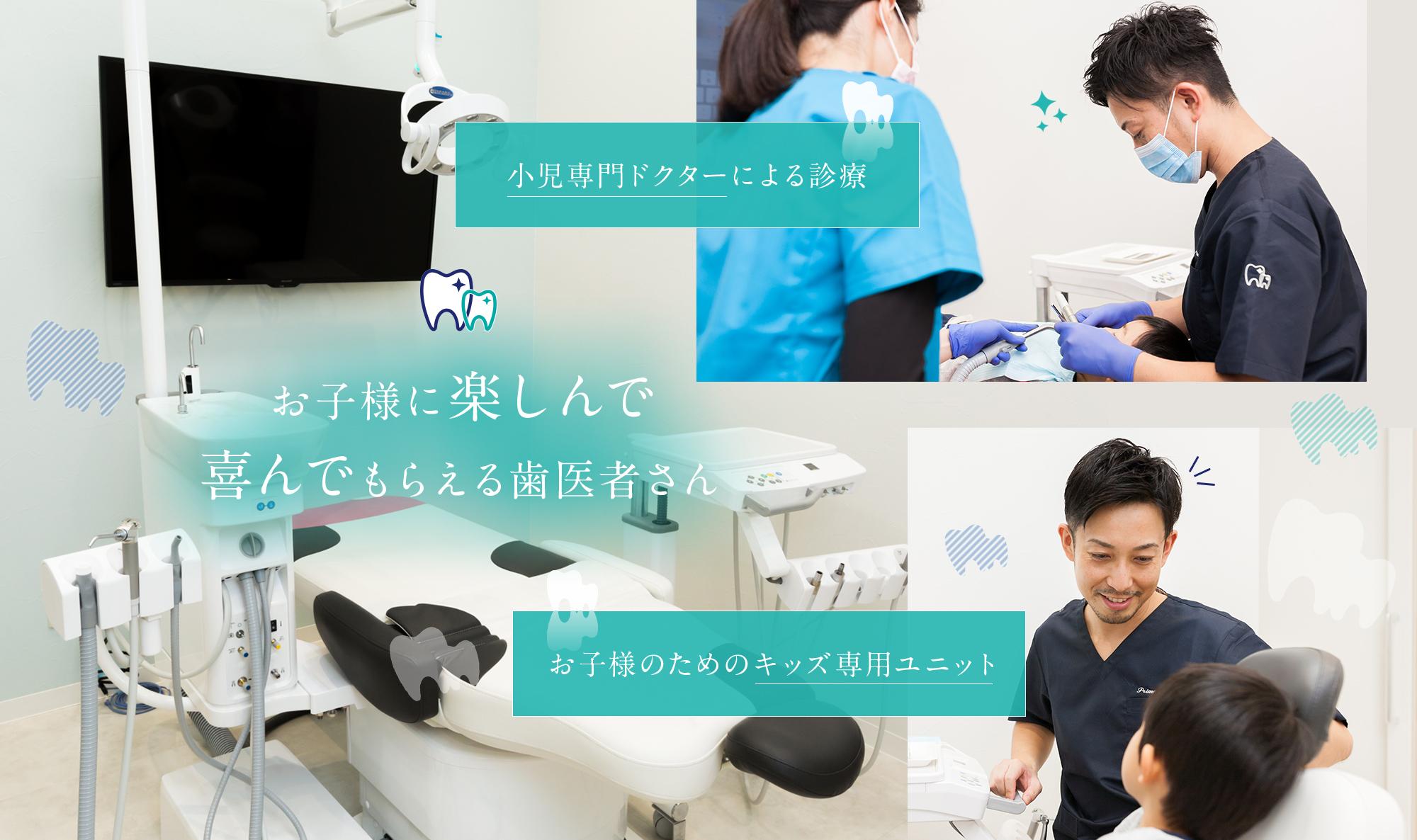 御茶ノ水プライムデンタル お子様に楽しんで喜んでもらえる歯医者さん