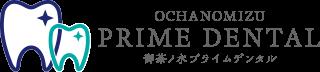 OCHANOMIZU PRIME DENTAL 御茶ノ水プライムデンタル|御茶ノ水の歯科・歯医者