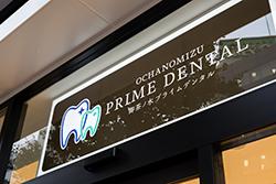 御茶ノ水プライムデンタル